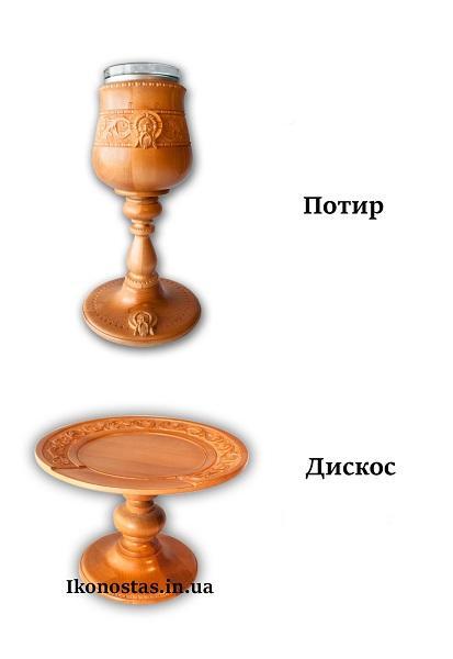 Дискос-потир